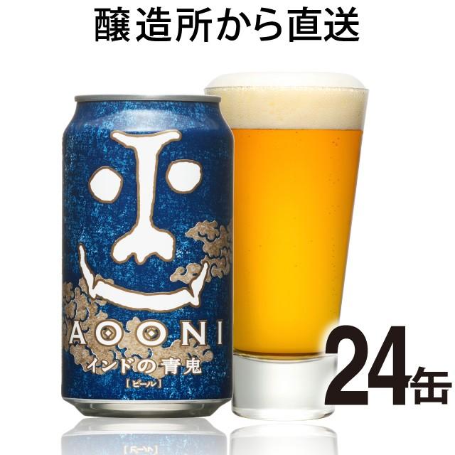 ビール クラフトビール インドの青鬼 24本セット ...