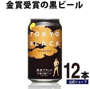クラフトビール 東京ブラック 12缶 ビール 詰め合...