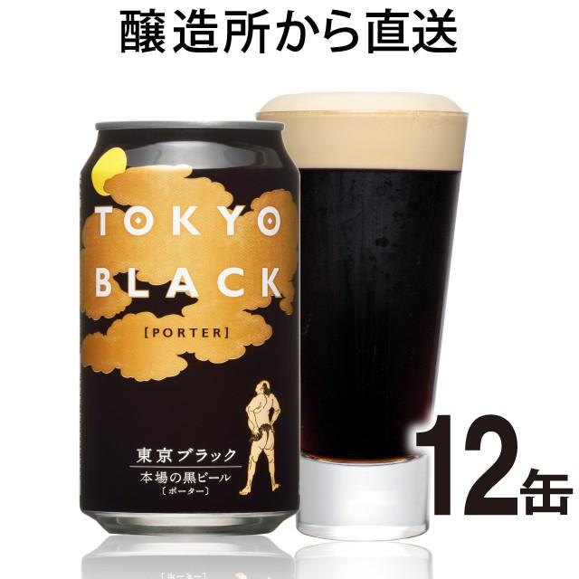 ビール クラフトビール 東京ブラック 12缶セット ...