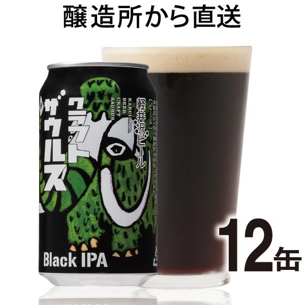 クラフトザウルスブラックIPA 12缶