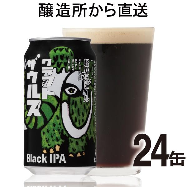 クラフトザウルスブラックIPA ケース24缶