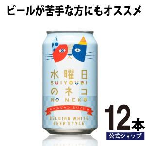 クラフトビール 水曜日のネコ 12缶 ビール 詰め合...