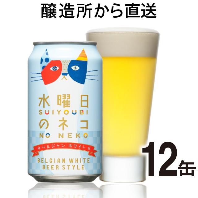 ビール クラフトビール 水曜日のネコ 12缶セット ...