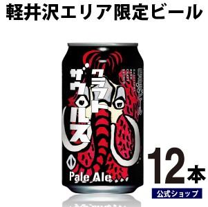 クラフトビール クラフトザウルス 12缶 ビール 詰...