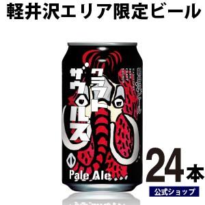 クラフトビール クラフトザウルス 24缶(ケース)...