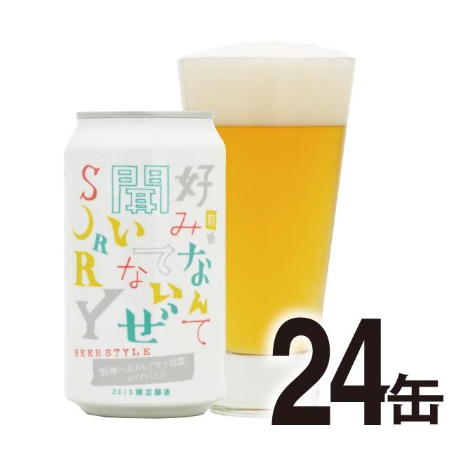 【期間限定ポイントUP】ビール クラフトビール 前...