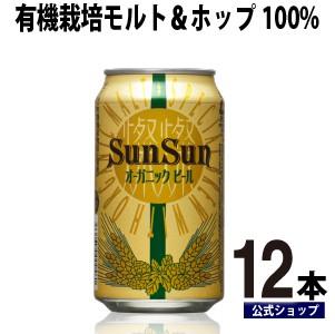 クラフトビール サンサンオーガニック 12缶 ビー...