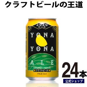 ビール クラフトビール よなよなエール 24缶(ケ...