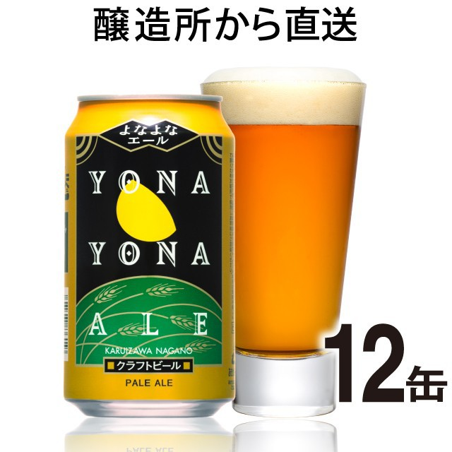 ビール クラフトビール よなよなエール 12缶 詰め...
