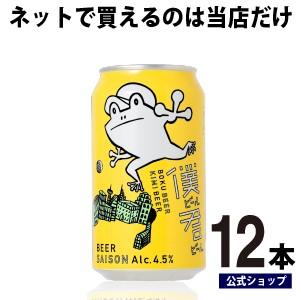 クラフトビール 僕ビール君ビール 12缶 ビール 詰...