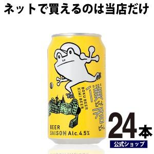 クラフトビール 僕ビール君ビール 24缶(ケース)...