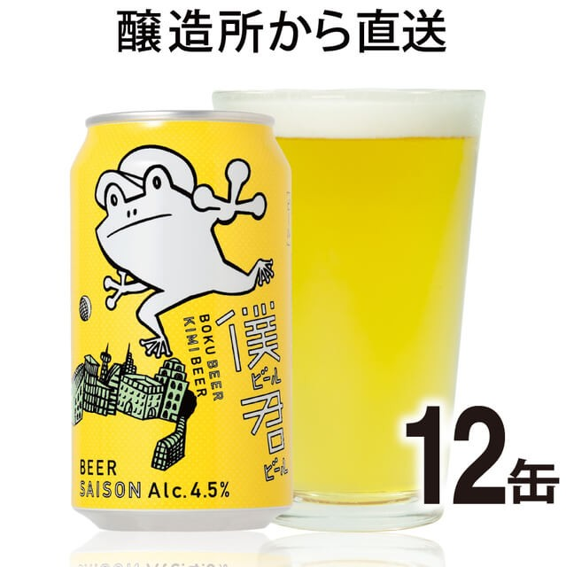 僕ビール君ビール12缶セット