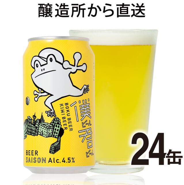 僕ビール君ビールケース(24缶)