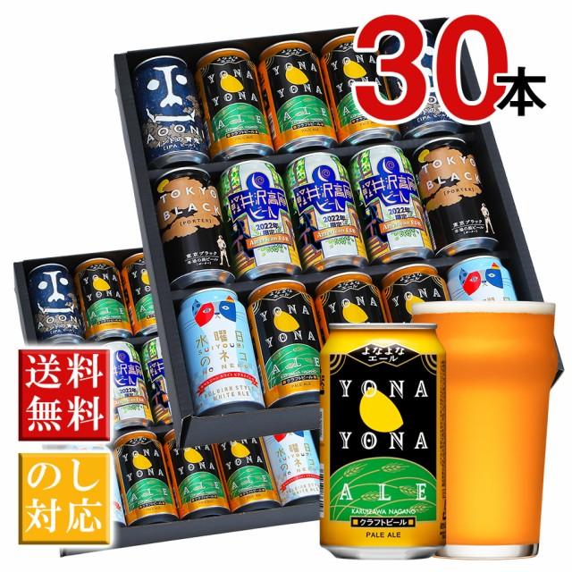 ビール ギフト クラフトビール 詰め合わせ 送料無...