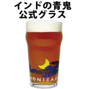 クラフトビール グラス インドの青鬼 ビアグラス エールビール 専用グラス パイントグラス ギフト プレゼント ヤッホーブルーイ