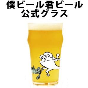 クラフトビール グラス 僕ビール君ビール ビアグ...