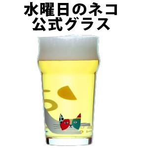 クラフトビール グラス 水曜日のネコ ビアグラス ...