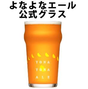 クラフトビール グラス よなよなエール ビアグラス エールビール 専用グラス パイントグラス ギフト プレゼント ヤッホーブルーイング よ