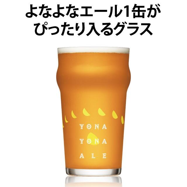 クラフトビール グラス よなよなエール ビアグラ...