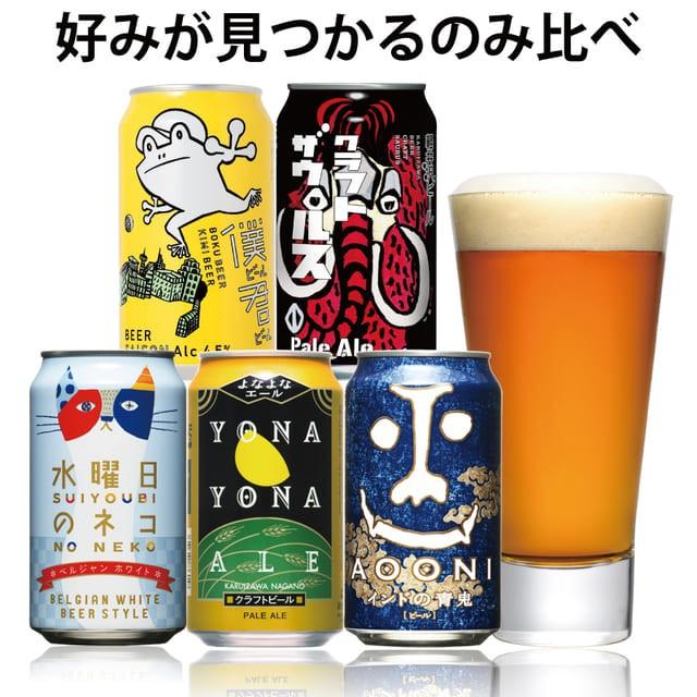 【ライブTV記念特別価格 数量限定】ビール クラフトビール よなよなエール はじめて セット 送料無料 詰め合わせ 飲み比べ セ