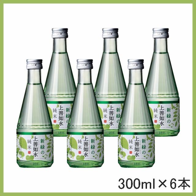 新緑の上善如水 純米 300ml 6本入 日本酒 甘口 新...