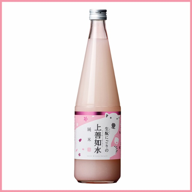 生もとにごりの上善如水 純米 720ml 日本酒 甘口 ...