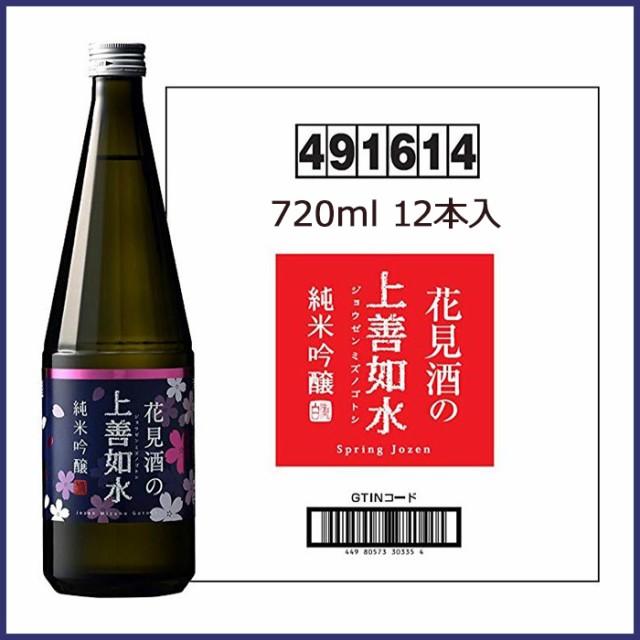 花見酒の上善如水 純米吟醸 720ml×12本 送料無料...