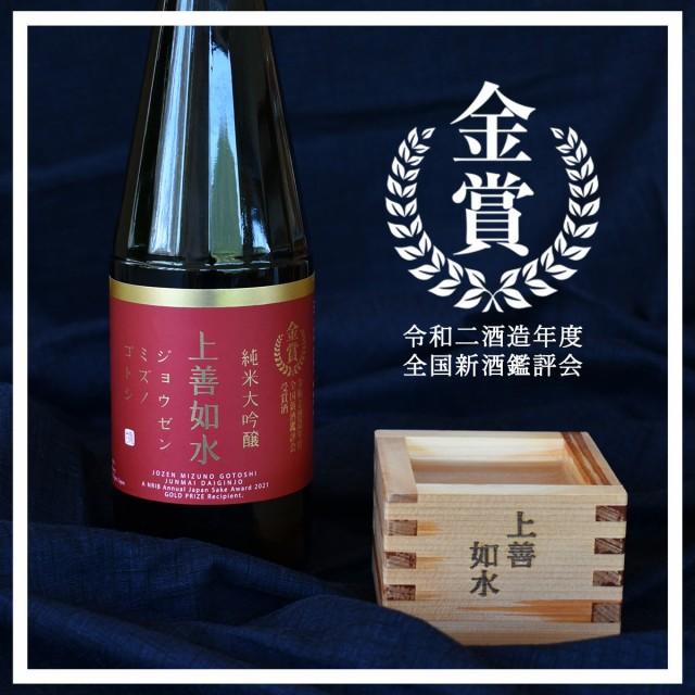 上善如水 純米大吟醸 金賞受賞酒 720ml