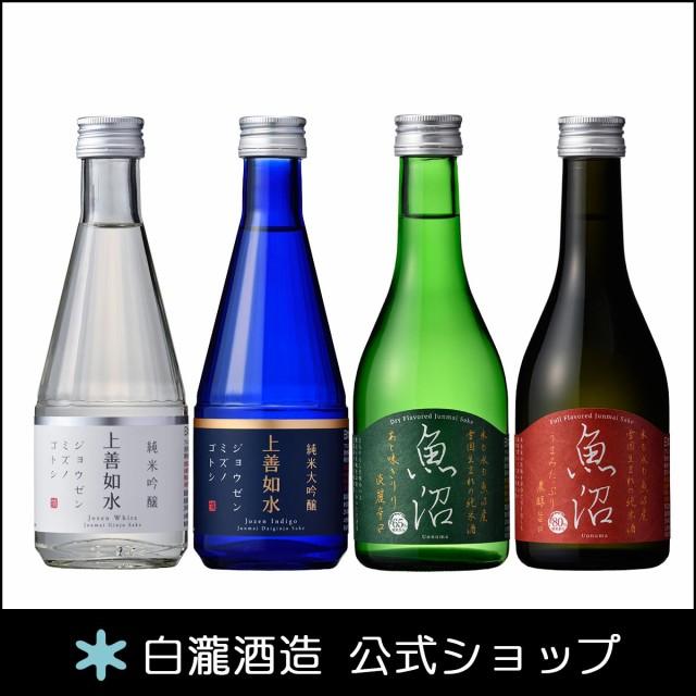 白瀧酒造 上善如水×魚沼飲み比べセット 300ml×4...