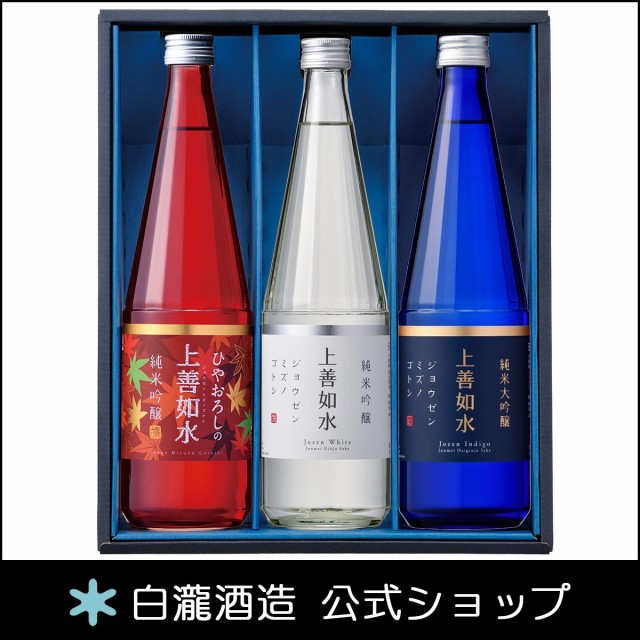 白瀧酒造 上善如水シーズンギフトセット(秋) 720m...