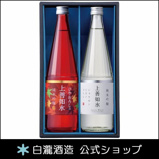白瀧酒造 上善如水ひやおろしセット 720ml×2本