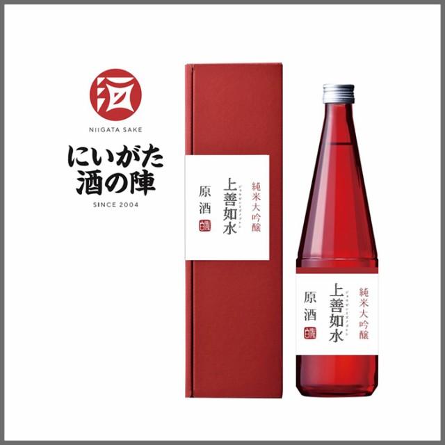 【にいがた酒の陣2020限定酒】上善如水 純米大吟...