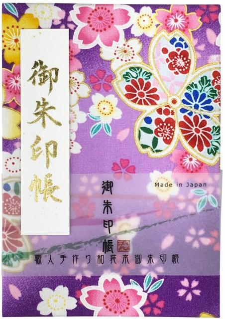 かわいい桜の朱印帳【紫】【Mサイズ】【7035】【...