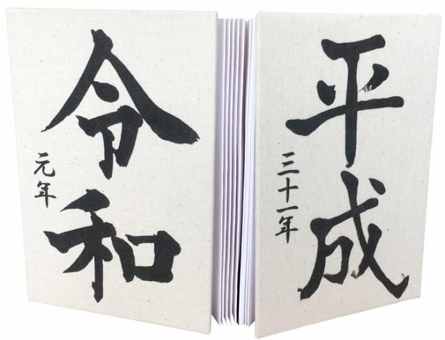 元号の御朱印帳【平成三十一年 〜 令和元年】【生...