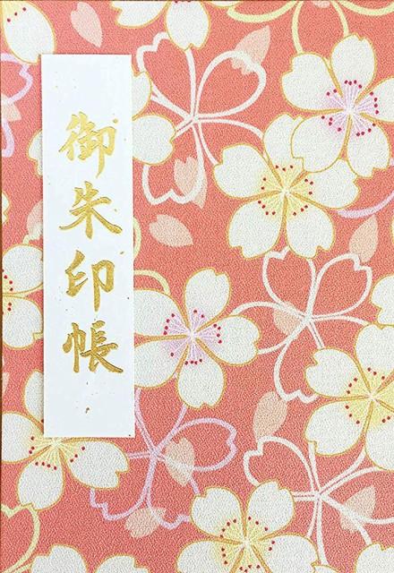 大桜の御朱印帳【ピンク】【7048】【中判】【朱印...