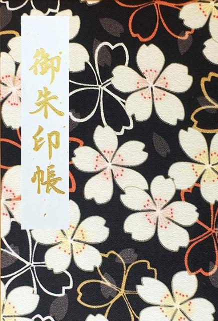 大桜の御朱印帳【黒】【7055】【中判】【朱印帳 ...