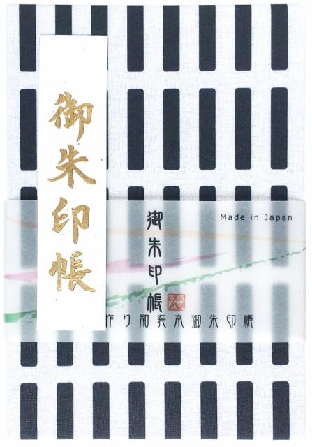 北欧柄格子の御朱印帳【7079】【白 黒 格子 スト...