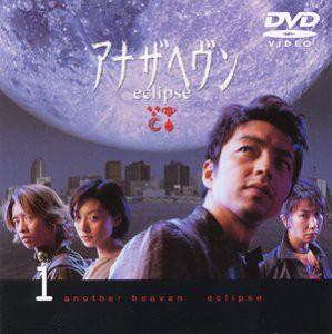 アナザヘヴン〜eclipse〜(1) [DVD](中古良品)