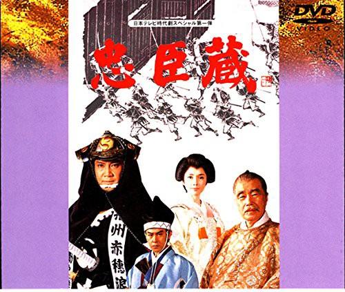 忠臣蔵 [DVD](中古良品)