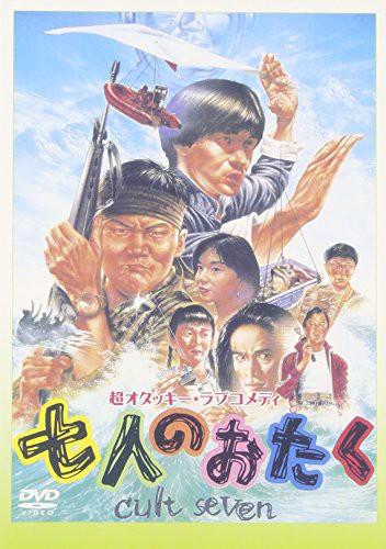 七人のおたく [DVD](中古品)