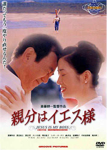 親分はイエス様 [DVD](中古良品)