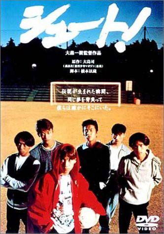 シュート! [DVD](中古良品)