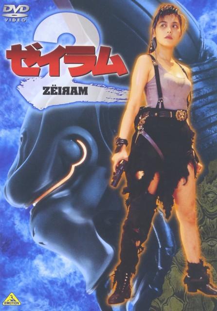 ゼイラム2 [DVD](中古品)