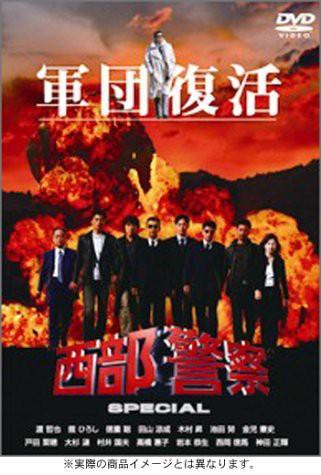 西部警察スペシャル [DVD](中古良品)