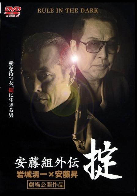 安藤組外伝〜掟〜 [DVD](中古良品)