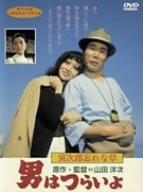 男はつらいよ 寅次郎忘れな草 [DVD](中古良品)