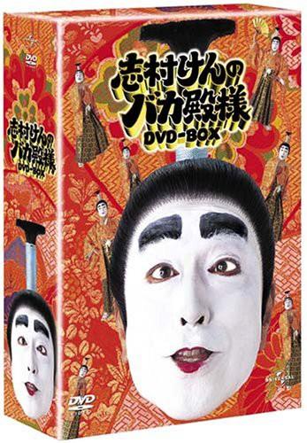 志村けんのバカ殿様 DVD-BOX(中古品)