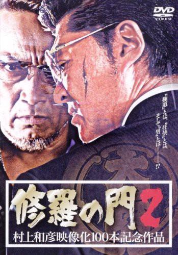 修羅の門 2 [DVD](中古良品)