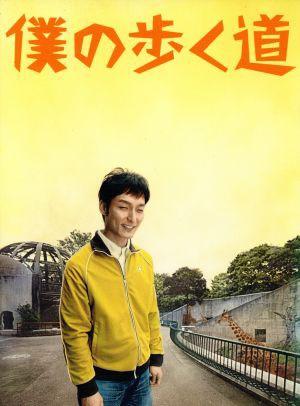 僕の歩く道 DVD-BOX(中古良品)