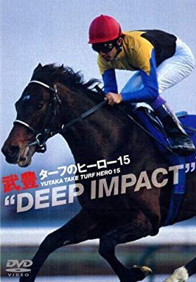 ターフのヒーロー15 ~DEEP IMPACT~ [DVD](中古品)...